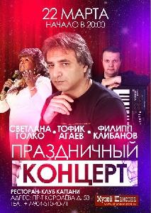 Афиша: Тофик Агаев, Светлана Голко и Филипп Клибанов в праздничном концерте