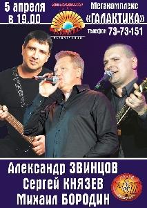 Афиша: Александр Звинцов, Сергей Князев и Михаил Бородин - концерт в Челябинске