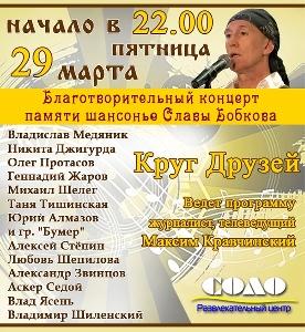 Афиша: Благотворительный концерт памяти Славы Бобкова в Москве