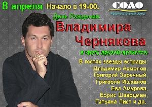 Афиша: Концерт в День рождения Владимира Чернякова