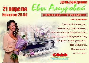 Афиша: Ева Амурова - Концерт в День рождения