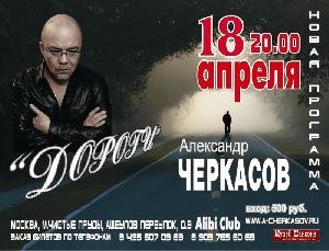 Афиша: Александр Черкасов с новой программой