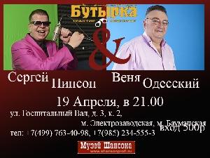 Афиша: Веня Одесский и Сергей Пинсон. Концерт в