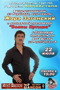 Афиша: Концертный тур Жоры Затонского по городам Казахстана