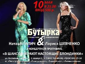Афиша: Наташа Галич и Лариса Шевченко с программой