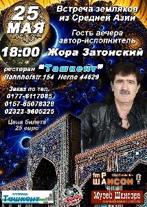 Афиша: Встреча земляков из Средней Азии