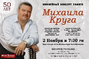 Афиша: Юбилейный концерт памяти Михаила Круга в Бруклине (Нью-Йорк, США)