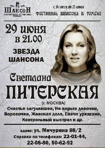 Афиша: Светлана Питерская с сольным концертом в Томске