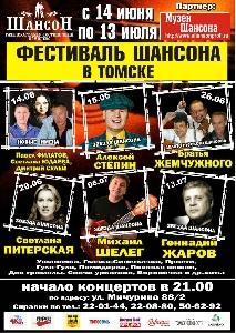 Афиша: Фестиваль шансона в Томске