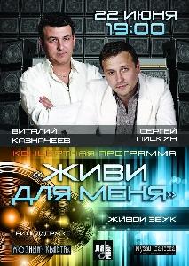 Афиша: Виталий Казначеев и Сергей Пискун с концертной программой