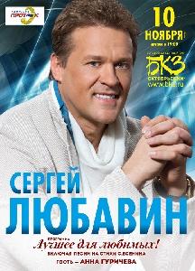 Афиша: Сергей Любавин с программой
