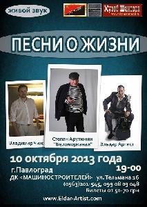Афиша: Концерт