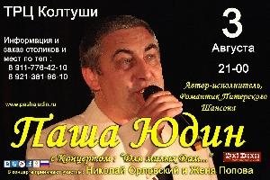 Афиша: Романтик питерского шансона Паша Юдин с концертом