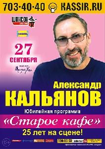 Афиша: Александр Кальянов с юбилейной программой