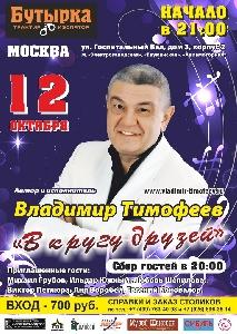 Афиша: Концерт официального представителя Музея шансона по Сибири и Дальнему Востоку Владимира Тимофеева в Москве