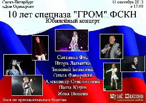 Афиша: Концерт, посвящённый 10-летию спецназа