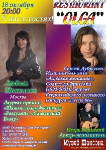 Афиша: Игорь Пермский, Сергей Дубровин, Любовь Шепилова - концерт в ресторане