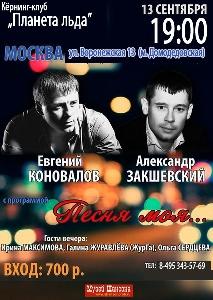 Афиша: Евгений Коновалов и Александр Закшевский с программой