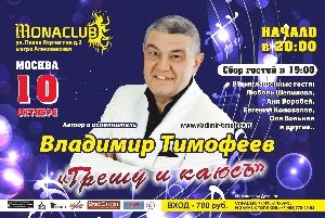 Афиша: Владимир Тимофеев с программой