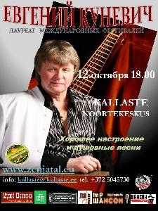 Афиша: Концерт Евгения Куневича в KALLASTE