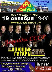 Афиша: Легенды СССР. ВИА