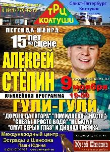 Афиша: Алексей Стёпин с юбилейной программой