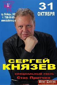 Афиша: Концерт Сергея Князева в Челябинске