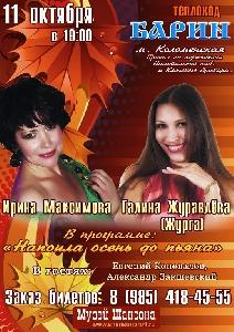 Афиша: Ирина Максимова и Галина Журавлёва (Журга) с программой