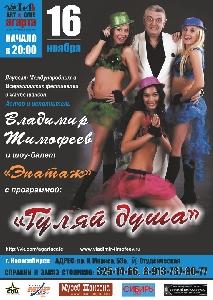 Афиша: Владимир Тимофеев и шоу-балет