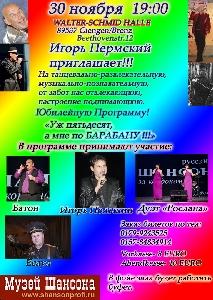 Афиша: Юбилейная программа Игоря Пермского