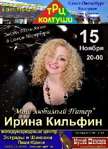Афиша: Звёзды Тель-Авива в Санкт-Петербурге. Ирина Кильфин с программой