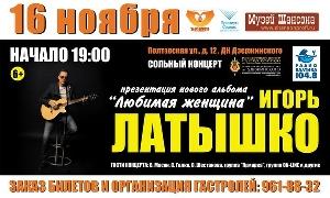 Афиша: Сольный концерт-презентация нового альбома Игоря Латышко в Санкт-Петербурге