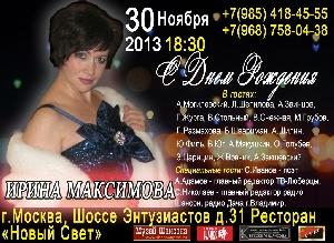 Афиша: Ирина Максимова с программой