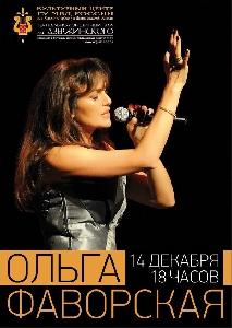 Афиша: Сольный концерт Ольги Фаворской в Санкт-Петербурге