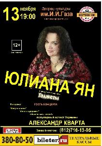 Афиша: Юлиана Ян с программой