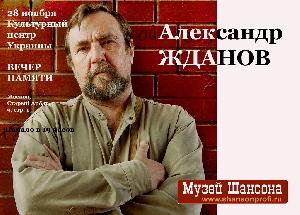 Афиша: Вечер памяти поэта, композитора и певца Александра Жданова