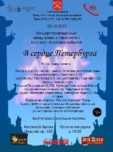 Афиша: Концерт, посвящённый вводу войск в Афганистан и началу чеченских событий