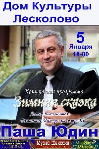 Афиша: Паша Юдин с концертной программой