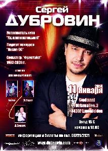 Афиша: Концерт Сергея Дубровина в Эггенфельден (Германия)