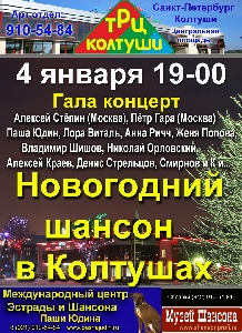 Афиша: Новогодний шансон в Колтушах (Санкт-Петербург)