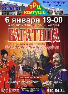 Афиша: Ансамбль танца и песни казаков