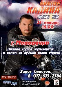 Афиша: Виктор Калина с программой