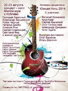 Афиша: Фестиваль хорошей песни