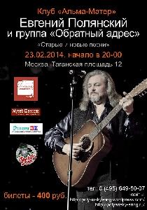 Афиша: Евгений Полянский и группа