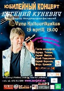 Афиша: Юбилейный концерт Евгения Куневича в Таллинне