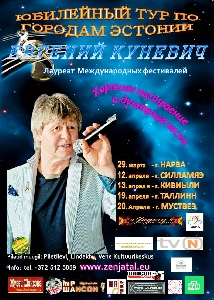 Афиша: Юбилейный тур Евгения Куневича по городам Эстонии