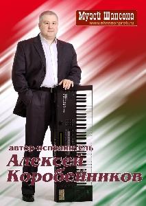 Афиша: Алексей Коробейников с программой