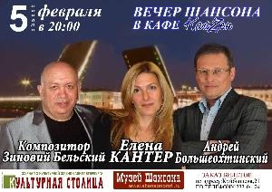 Афиша: Зиновий Бельский, Елена Кантер, Андрей Большеохтинский - Вечер шансона в кафе