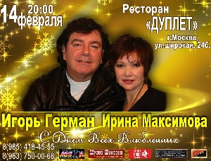 Афиша: Игорь Герман и Ирина Максимова - концерт в ресторане