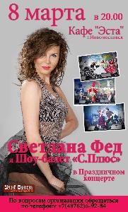 Афиша: Светлана Фед и шоу-балет